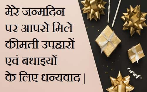 Thanks-Images-For-Birthday-Wishes-In-Hindi (13)