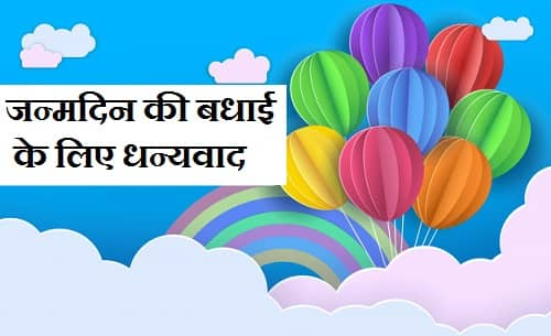 Thanks-Images-For-Birthday-Wishes-In-Hindi (17)