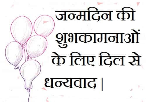 Thanks-Images-For-Birthday-Wishes-In-Hindi (21)