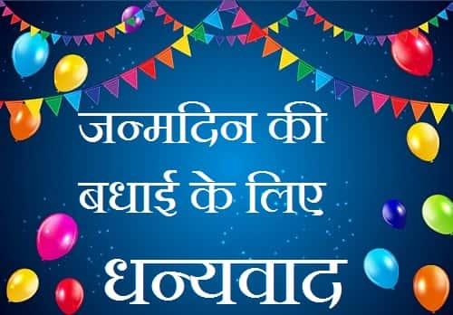 Thanks-Images-For-Birthday-Wishes-In-Hindi (7)