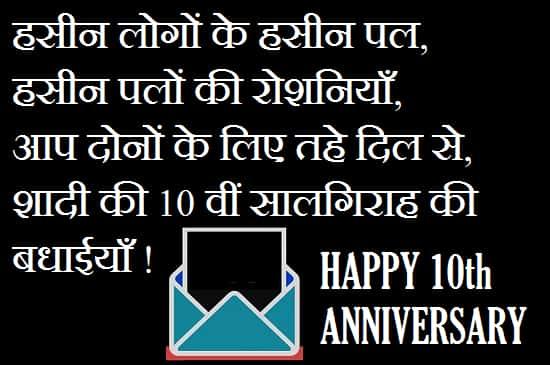 10-वीं-शादी-की-सालगिरह-की-शुभकामनाएं (2)