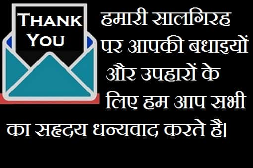 Thank-You-Everyone-For-Anniversary-Wishes-In-Hindi (3)
