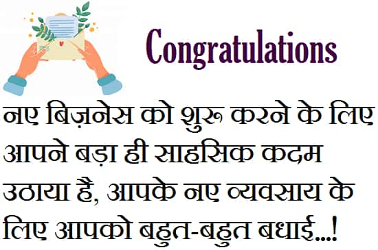 Best-Wishes-For-New-Business-In-Hindi (2)