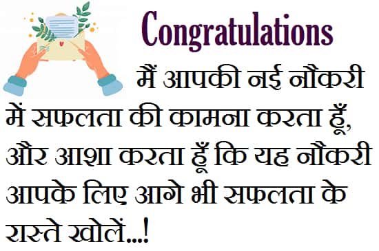 Best-Wishes-For-New-Job-In-Hindi (2)
