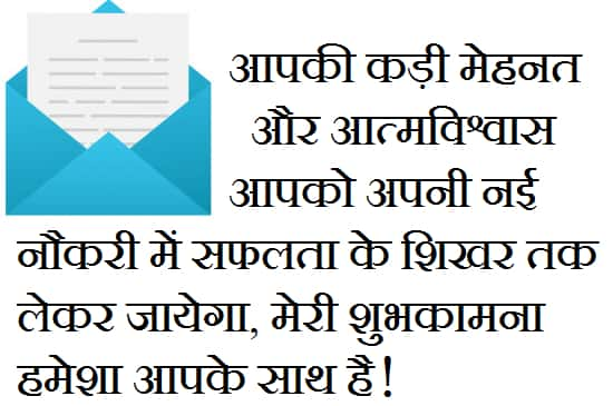 Best-Wishes-For-New-Job-In-Hindi (3)