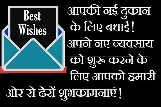 Best-Wishes-For-New-Shop-Opening-In-Hindi (1)
