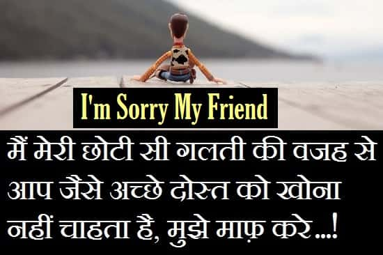 Sorry-Message-For-Friend-In-Hindi (3)