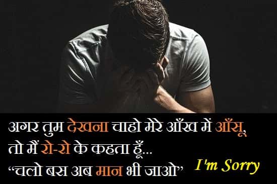Sorry-Shayari-Msg-Sms-For-Wife-In-Hindi (3)