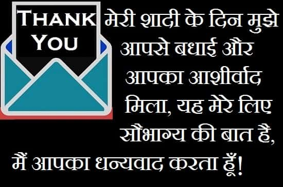 Thank-You-For-Wedding-Wishes-Messages-In-Hindi (3)