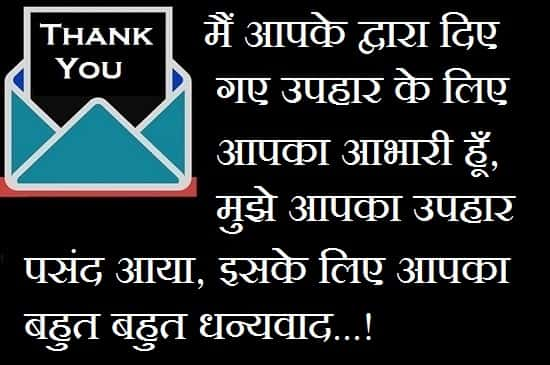 Thanks-For-Gift-Quotes-In-Hindi (3)