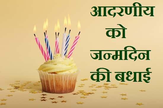 आदरणीय-को-जन्मदिन-की-बधाई (2)