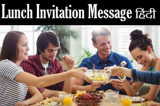 Lunch-Invitation-Message-In-Hindi (2)