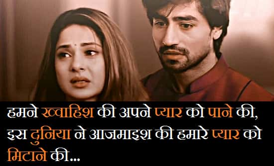 Parents-Against-Love-Marriage-Quotes-In-Hindi (3)
