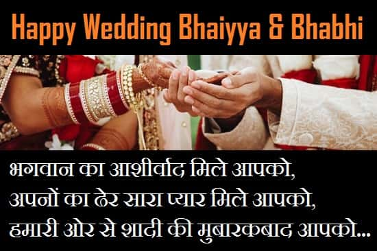 Wedding-Wishes-For-Brother-And-Bhabhi-In-Hindi (1)