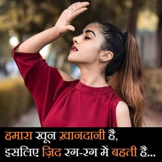 Ziddi-Girl-Status-Shayari-Quotes-In-Hindi (2)