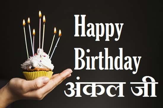 चाचा-जी-को-जन्मदिन-की-बधाई (3)
