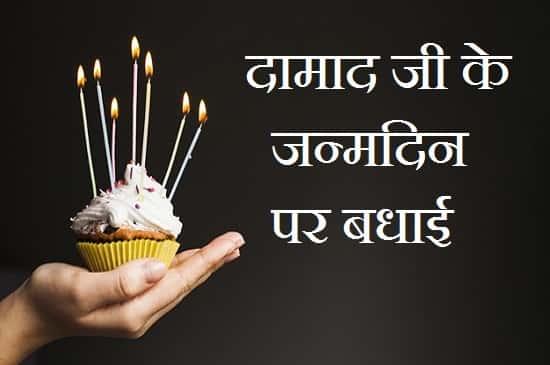 दामाद-के-जन्मदिन-पर-बधाई-कविता (2)