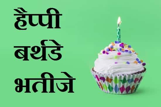 भतीजे-के-जन्मदिन-पर-बधाई (3)