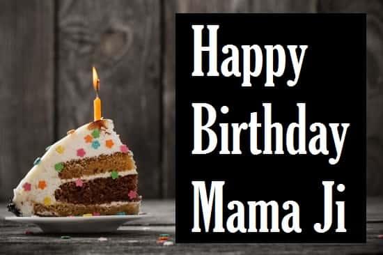 मामा-जी-को-जन्मदिन-की-बधाई-शायरी (1)