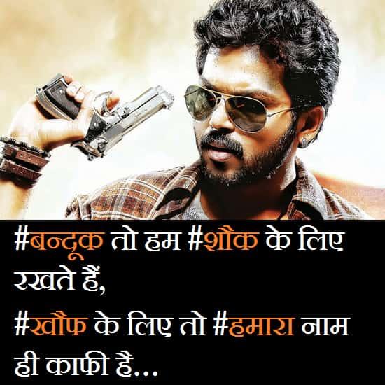 Bandook-Status-Shayari-In-Hindi (1)