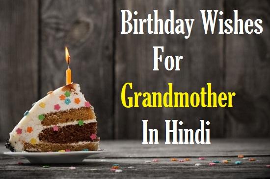 Birthday-Wishes-For-Dadi-In-Hindi-English (2)