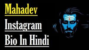 Mahakal-Mahadev-Shiv-Bio-For-Instagram (1)