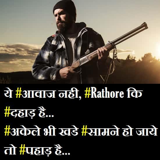 Rathore-Status-Shayari-In-Hindi (3)