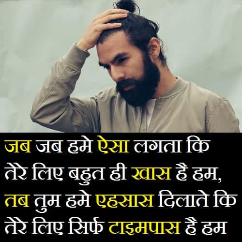 Time-Pass-Love-Shayari-Status-Quotes-In-Hindi (1)