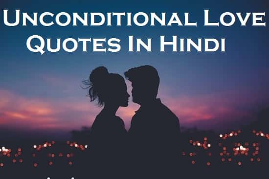 Unconditional-Love-Quotes-In-Hindi (1)