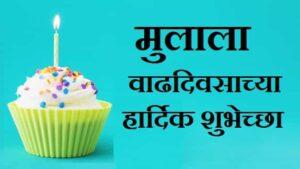 मुलाला-वाढदिवसाच्या-शुभेच्छा-संदेश-स्टेटस (1)