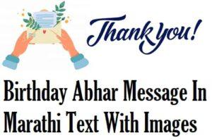 Birthday-Abhar-Message-Marathi-Text (3)