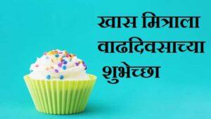 Birthday-Wish-For-Best-Friend-Marathi (3)