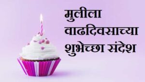 Birthday-Wishes-For-Daughter-In-Marathi (3)