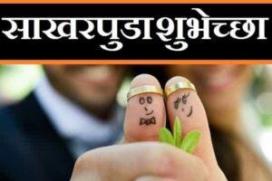 Engagement-Wishes-In-Marathi (2)
