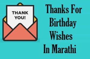 Thanks-for-birthday-wishes-in-marathi (3)