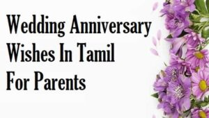 Wedding-Anniversary-Wishes-In-Tamil-For-Parents (2)