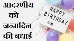 आदरणीय-को-जन्मदिन-की-बधाई (1)