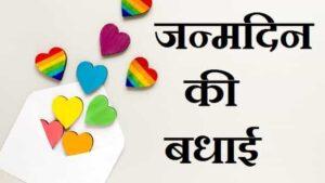 जन्मदिन-की-बधाई-सन्देश-In-Hindi-English (1)