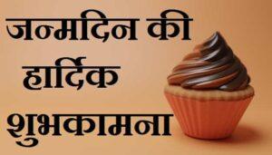जन्मदिन-की-हार्दिक-शुभकामनाएं-Janamdin-Ki-Hardik-Shubhkamnaye (2)
