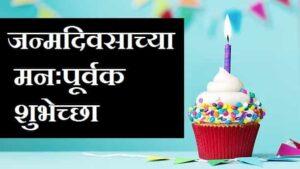 जन्मदिवसाच्या-मनःपूर्वक-शुभेच्छा (1)