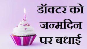 डॉक्टर-को-जन्मदिन-पर-बधाई-संदेश (1)