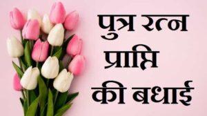 पुत्र-रत्न-प्राप्ति-की-बधाई-In-Hindi-English (1)