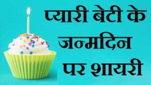 बेटी-के-जन्मदिन-पर-शायरी-स्टेटस-शुभकामनाएं (2)