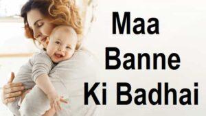 माँ-बनने-पर-बधाई-संदेश (2)