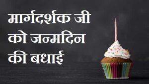 मार्गदर्शक-को-जन्मदिन-की-बधाई (3)