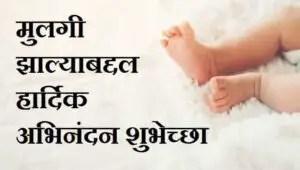 मुलगी-झाल्याबद्दल-अभिनंदन-शुभेच्छा (2)