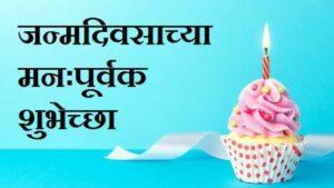 वाढदिवसाच्या-हार्दिक-शुभेच्छा-नाव (1)