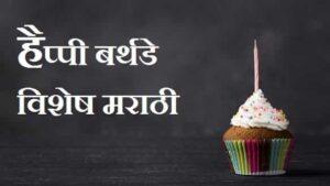 वाढदिवसाच्या-हार्दिक-शुभेच्छा-नाव (2)