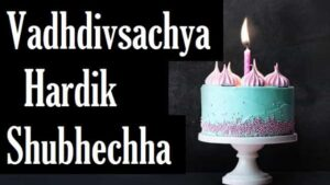 वाढदिवसाच्या-हार्दिक-शुभेच्छा-Vadhdivsachya-hardik-shubhechha (1)