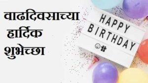 वाढदिवसाच्या-हार्दिक-शुभेच्छा-Vadhdivsachya-hardik-shubhechha (2)